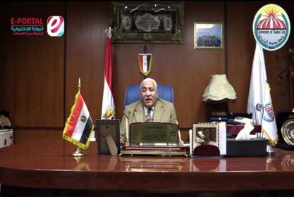 رسالة السيد أ.د/ احمد محمد بيومى _ رئيس جامعة مدينة السادات لأبنائه الطلاب