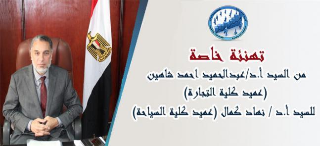 تهنئة خاصة من السيد أ.د/عبدالحميد احمد شاهين عميد الكلية للسيد أ.د / نهاد كمال عميد كلية السياحة