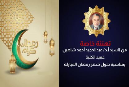 تهنئة خاصة من السيد أ.د/ عبدالحميد احمد شاهين عميد الكلية بمناسبة حلول شهر رمضان المبارك