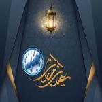 تهنئة خاصة من السيد أ.د/ عبدالحميد احمد شاهين عميد الكلية بمناسبة عيد الأضحى المبارك