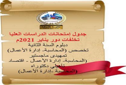 جدول إمتحانات الدراسات العليا تخلفات دور يناير 2021م