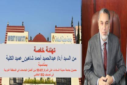 جامعة مدينة السادات تحقق المركز ٨١- ٩٠ بين أفضل الجامعات في المنطقة العربية ٢٠٢١ فى تصنيف QS العالمي