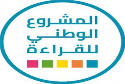 إعلان عن مسابقة المشروع الوطنى للقراءة لطلبة الجامعات