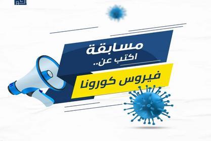 إعلان للطلاب لمواجهة فيروس كورونا