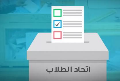 السبت القادم بدأ الترشح لإنتخابات إتحاد الطلاب
