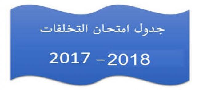 جدول امتحانات الدبلوم العام(تخلفات) للفصل الدراسى الثانى للعام الجامعى 2017/2018