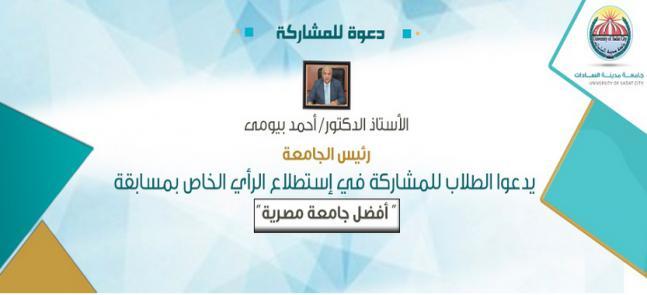 رئيس الجامعة يدعوا الطلاب للمشاركة في إستطلاع الرأي الخاص بمسابقة أفضل جامعة مصرية
