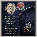 السيد الأستاذ الدكتور / عادل توفيق إبراهيم يهنئ أسرة الكلية بعيد الأضحى المبارك