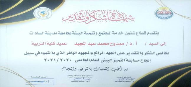 اللجنة العليا للتميز البيئي المؤسسي بالجامعة تكرم السيد الأستاذ الدكتور عميد الكلية