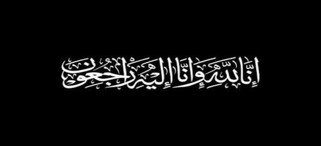 عزاء واجب للسيد الأستاذ الدكتور / أحمد ثابت فضل لوفاة شقيه الأصغر