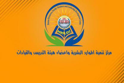 يواصل مركز تنمية الموارد البشرية أعضاء هيئة التدريس والقيادات برنامجة التدريبى بعنوان