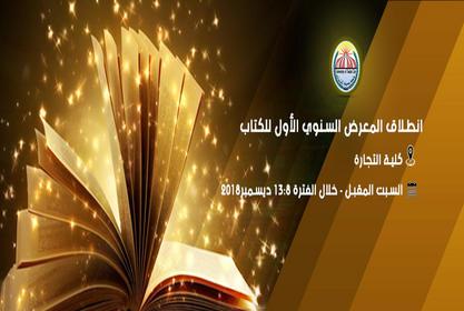 السبت المقبل : انطلاق المعرض السنوي الأول للكتاب بكلية التجارة