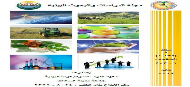 إنضمام مجلة معهد الدراسات والبحوث البيئية (Journal of Environmental Studies and Research) إلى قواعد البيانات العالمية Clarivate