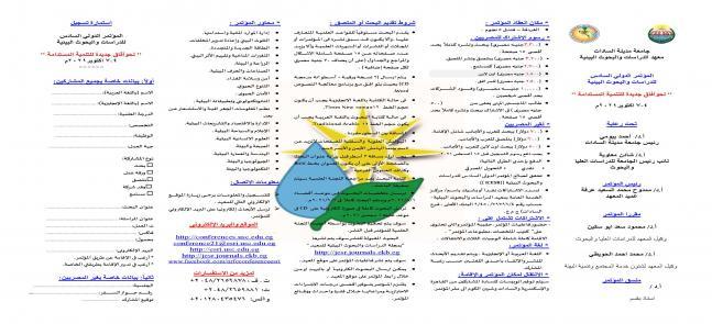 إنعقاد المؤتمر الدولي السادس للدراسات والبحوث البيئية