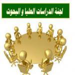 إنعقاد لجنة الدراسات العليا بالمعهد