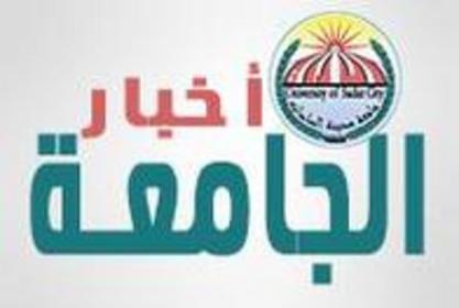 الجامعة تستقبل وفد من وزارة التعليم العالي ومجلس الوزراء وهيئة الرقابة الإدارية