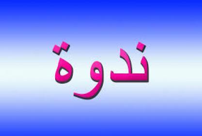 الأحد 28 ابريل :- ندوة بعنوان