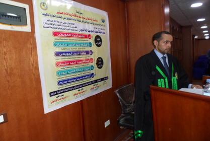 اليوم :- مناقسة رسالة الماجستير في العلوم البيئية للطالب/ محمد خليفة محمد جاسم عبدالله الدبوس