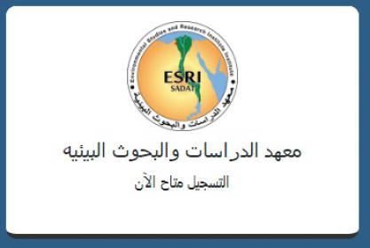 فتح باب القبول لطلبة الدراسات العليا بمعهد الدراسات والبحوث البيئية للعام الجامعي 2019/2020