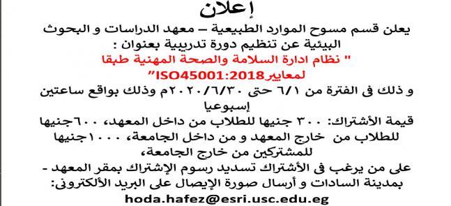 إعلان هام :- المعهد ينظم دورة تدريبية بعنوان