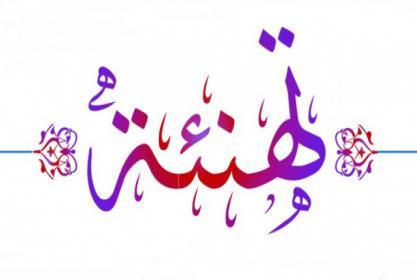 تهنئة للطالبه شيماء جمال لحصولها على المركز الاول فى مسابقة الجامعه لافضل مراسل تلفزيونى
