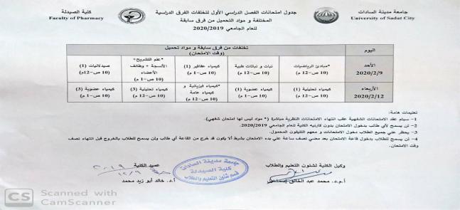 جدول امتحانات الفصل الدراسي الاول لتخلفات الفرق الدراسية ومواد التحميل