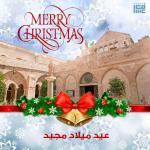 عميد كلية الصيدلة يهنئ الأخوة المسيحين بعيد الميلاد المجيد