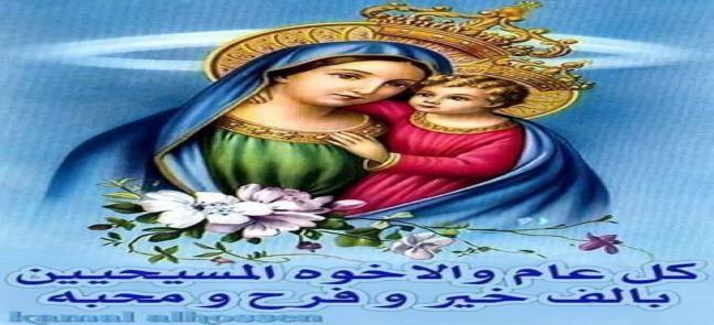 تهنئة بمناسبة عيد القيامة المجيد