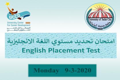 يعلن المركز الجامعي للتطوير المهني - جامعة مدينة السادات  عن امتحان تحديد مستوي اللغة الانجليزية