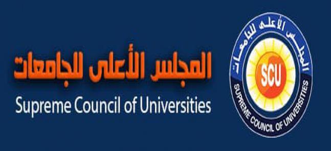 بيان المجلس الاعلى للجامعات بعد قرارات السيد رئيس مجلس الوزراء