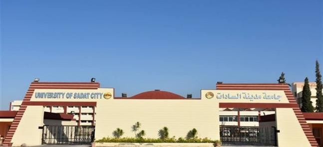 فتح باب التقدم للمدن الجامعية بجامعة مدينة السادات الكترونيا