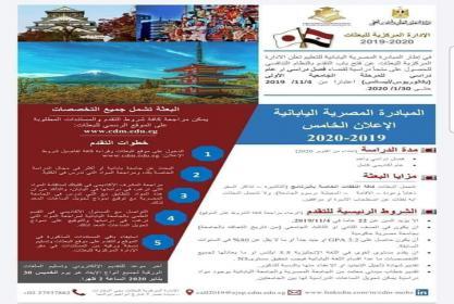 اعلان المبادرة المصرية اليابانية للتعليم EJEP  لعام 2019/2020  ( الاعلان الخامس)