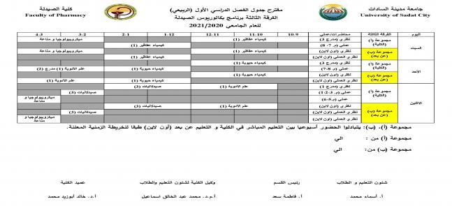 مقترح جدول الفصل الدراسي الأول (الفرقة الثالثة)