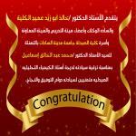 تهنئة الأستاذ الدكتور /محمد عبد الخالق اسماعيل لترقية سيادته لدرجة استاذ الكيمياء التحليلية الصيدلية