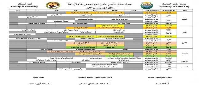 الجدول الدراسي خلال شهر رمضان الكريم للفرق الدراسية المختلفة