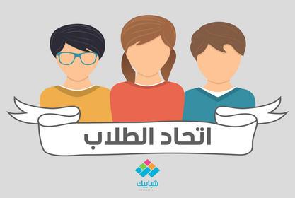 اعلان جدول إنتخابات الاتحادات الطلابية  للعام الجامعي 2019م/2020م