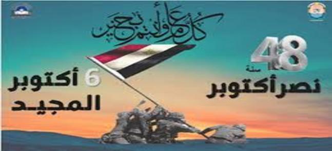 عميد الكلية  يهنئ المصريين بإنتصارات أكتوبر المجيدة