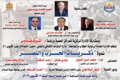 ندوة بكلية الصيدلة بعنوان «ذكريات الحرب والنصر» ضمن احتفالات نصر اكتوب