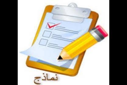 إرشادات عامة لكيفية كتابة البحث طلاب كليات الجامعة