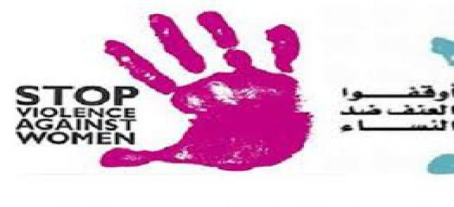 ندوة توعوية لمناهضة العنف ضد المرأة  بكلية الصيدلة يوم الثلاثاء 3/3/2020