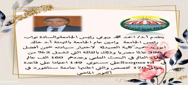 تهنئة السيد رئيس الجامعة والسادة النواب للاستاذ الدكتور/خالد ابو زيد