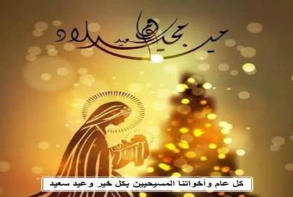تهنئة لجميع الطلاب والزملاء الاقباط شركاء الوطن  بمناسبة عيد الميلاد المجيد
