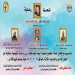 ندوة تثقيفية ارشادية عن اخطار الادمان   بكلية الصيدلة يوم الثلاثاء25/2/2020