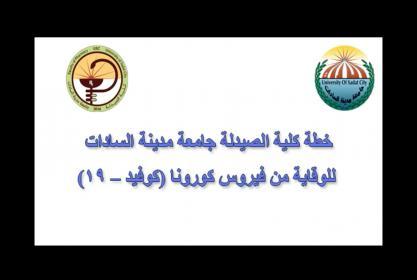 هام:  الإجراءات احترازية - كلية الصيدلة - جامعة مدينة السادات
