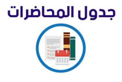 الجدول النهائي للفصل الدراسي الاول للعام الجامعي 2019_2020