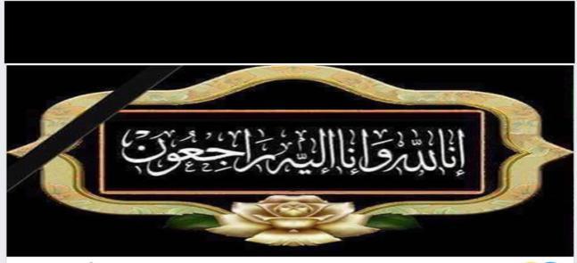 تعزية في وفاة  والد الدكتوة/ شيماء السيد خاطر