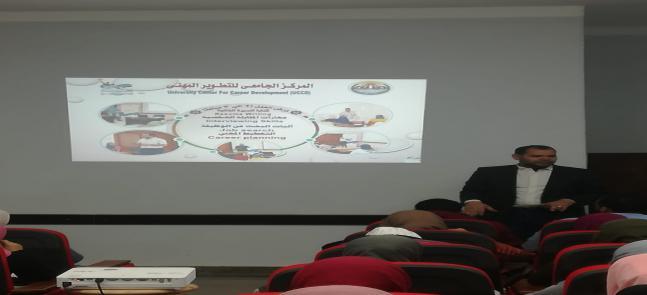 ورشة عمل لطلاب الكلية بعنوان « كتابة السيرة الذاتية»