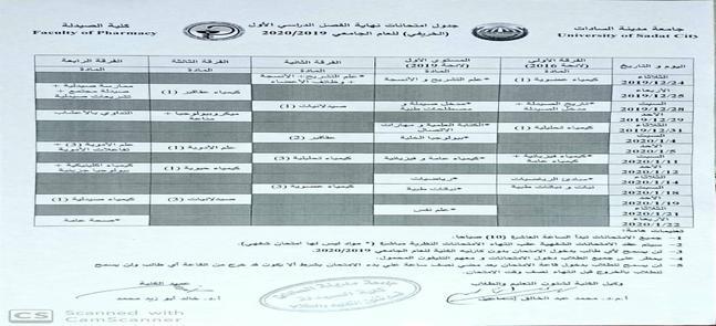 الجدول النهائى للفصل الدراسى الاول (الخريفى ) للعام الجامعى 2019/2020