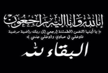 تنعى كلية الصيدلة جامعة مدينة السادات السيد الأستاذ الدكتور / أحمد محمد بيومى - رئيس الجامعة لوفاة والد سيادته