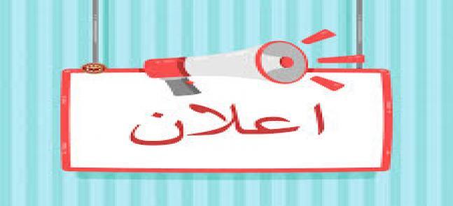 الإعلان عن اقامة مسابقة المواهب الفنية بين طلاب الجامعه